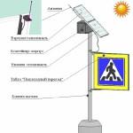 дорожные знаки работающие на светодиодах от солнечной батареи